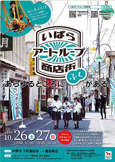 2019年10月26日(土)・27日(日)いばらアートループ商店街.jpg
