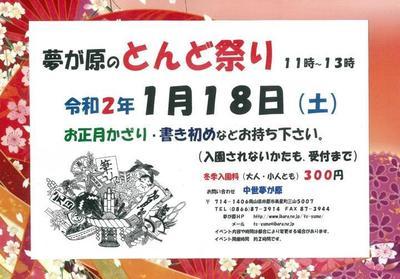 2020年1月18日(土)夢が原のとんど祭り.jpg