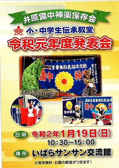 2020年1月19日(日)井原備中神楽保存会 小・中学生伝承教室 令和元年度発表.jpg