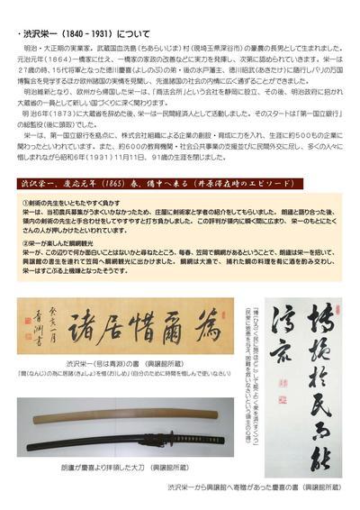 日本資本主義の父 渋沢栄一と井原の深い関わり-2.jpg