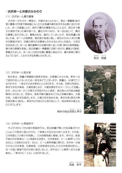 日本資本主義の父 渋沢栄一と井原の深い関わり-3.jpg