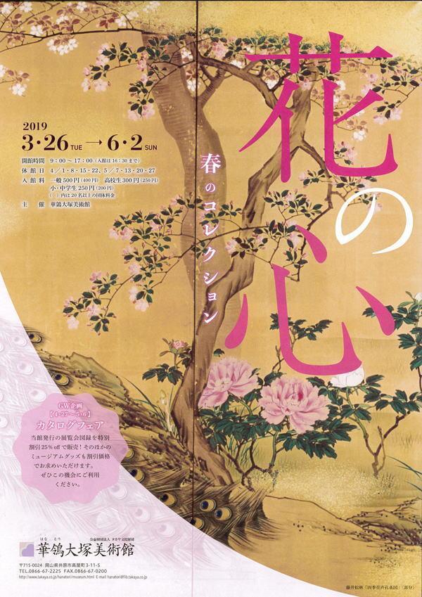 2019年3月26日(火)~6月2日(日)華鴒大塚美術館 「春のコレクション 花の心」.jpg