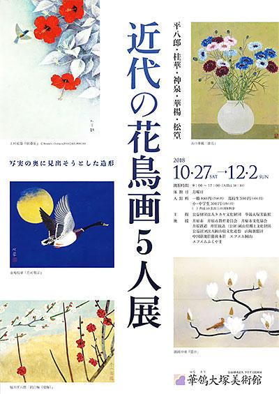 2018年12月2日(日)まで 華鴒大塚美術館「近代の花鳥画5人展~」