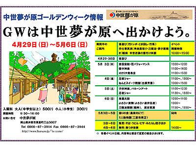 2018年4月29日(日)~5月6日(日) 中世夢が原 ゴールデンウィーク・イベント情報
