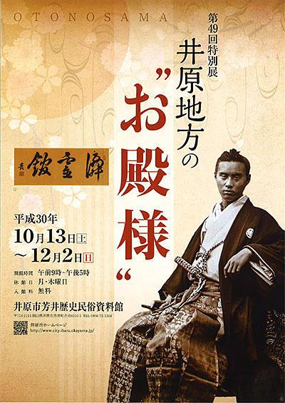 2018年12月2日(日)まで 芳井歴史民俗資料館 第49回特別展 井原地方の