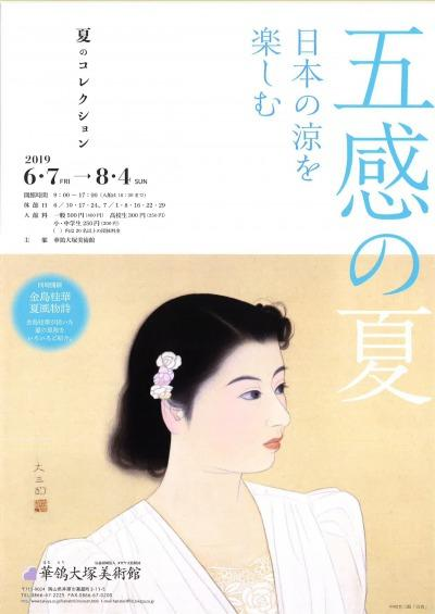 2019年8月4日(日)まで 華鴒大塚美術館 「夏のコレクション 五感の夏 日本の涼を楽しむ」