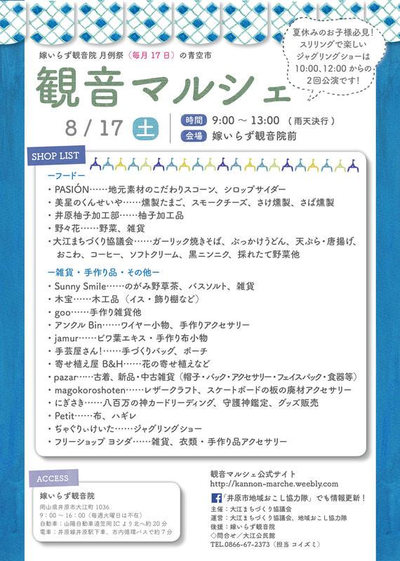 2019年8月17日(土)観音マルシェ