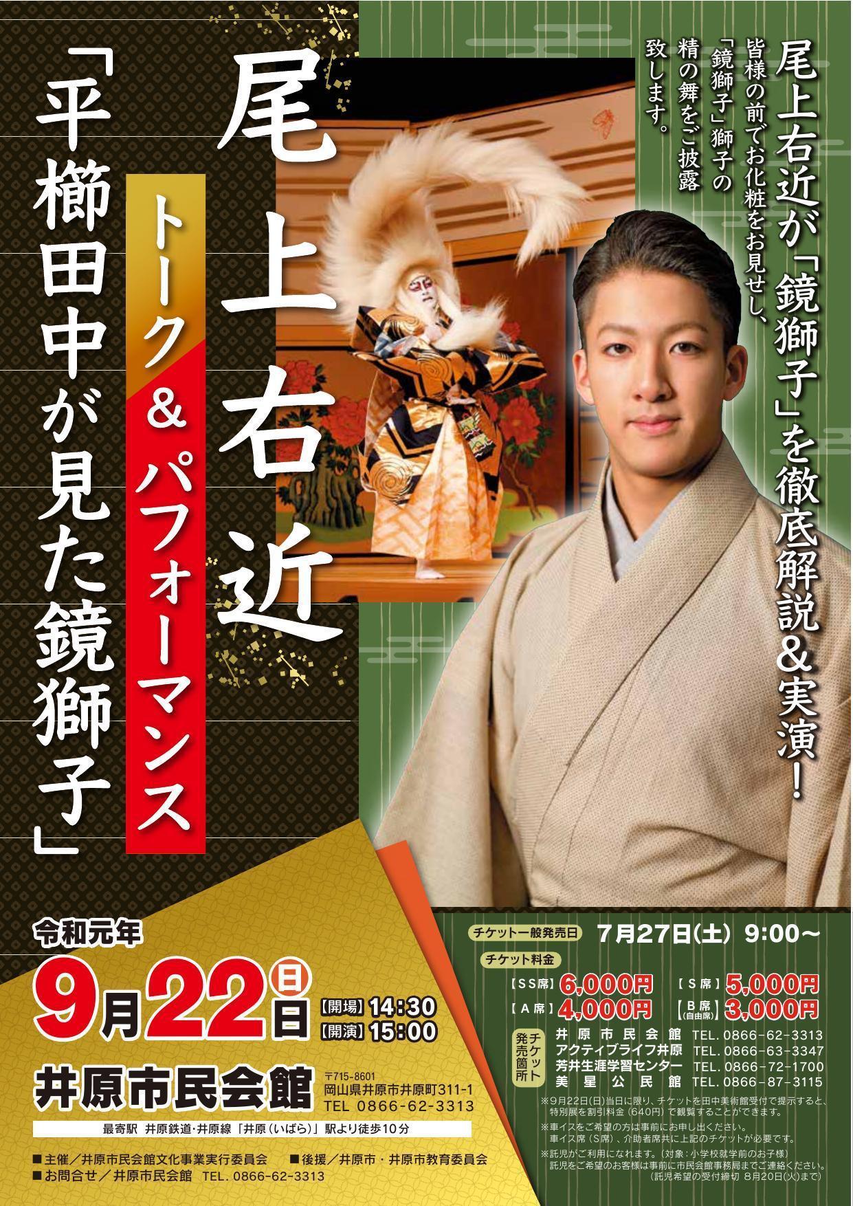 2019年9月22日(日)尾上右近 トーク&パフォーマンス「平櫛田中が見た鏡獅子」