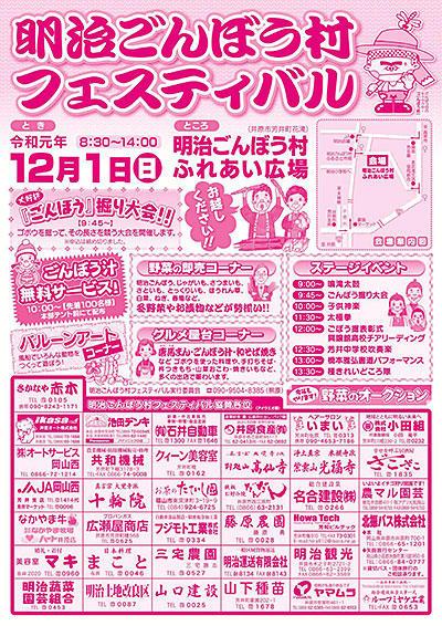 2019年12月1日(日)明治ごんぼう村フェスティバル.jpg