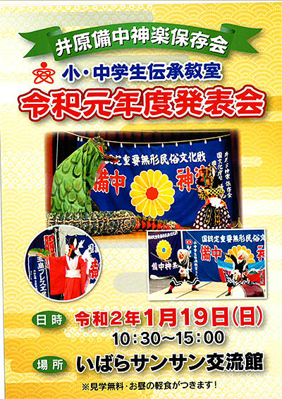 2020年1月19日(日)井原備中神楽保存会 小・中学生伝承教室 令和元年度発表