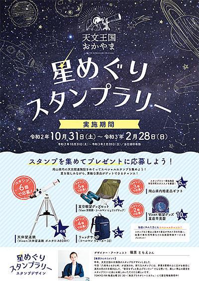 20201031_「天文王国おかやま」星めぐりスタンプラリーを開催します!.jpg