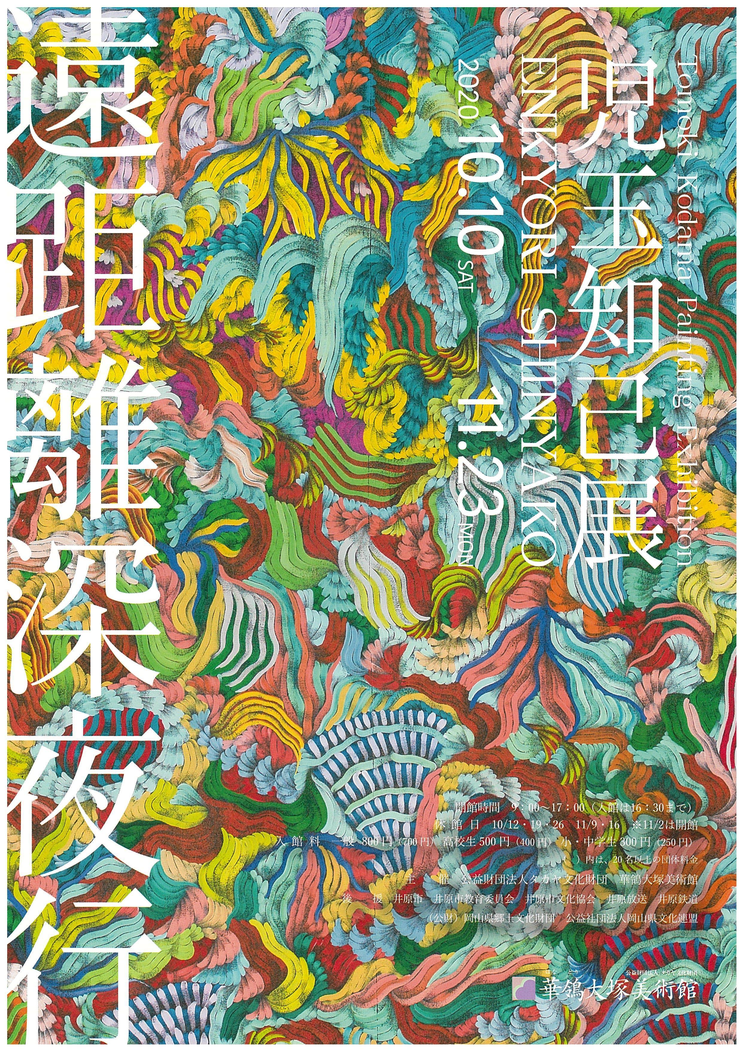 2020年11月23日(月)まで 華鴒大塚美術館 特別展「遠距離深夜行-painting exhibition 児玉知己展」