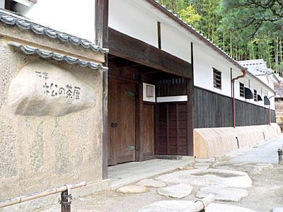 【関連店舗】石亭 松の茶屋(外観)