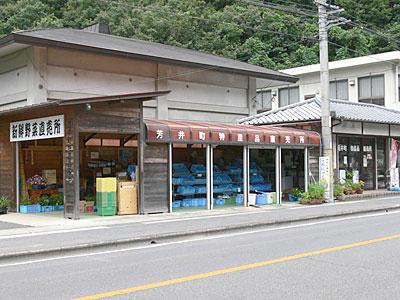 芳井町特産品直売所